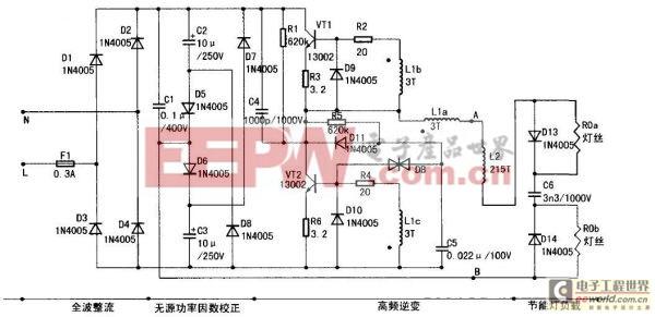 图1电子镇流器电路图