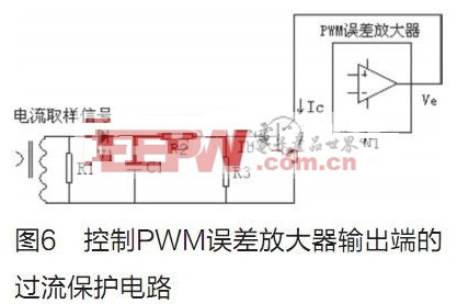 基于pwm的限流保护电路的设计研究