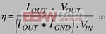 如何正确选用低压差线性稳压器
