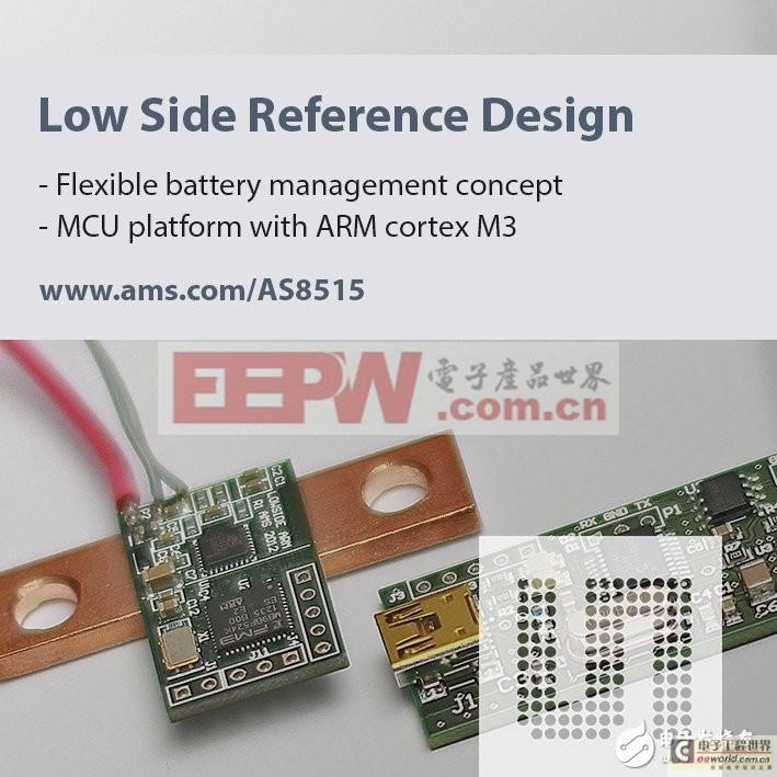 一款适用于汽车的智能电池传感器参考设计