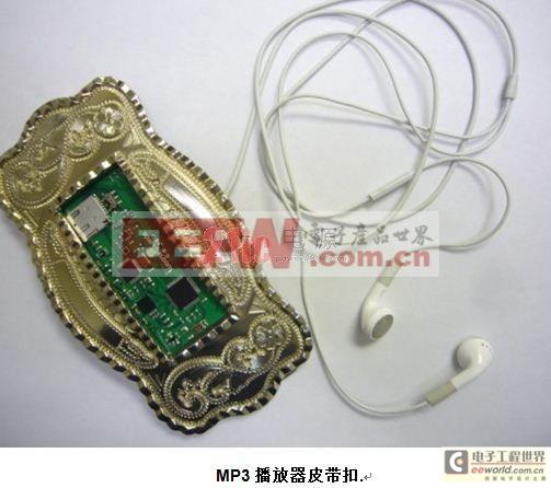 MP3播放器皮带扣