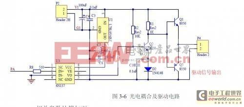 光电耦合及驱动电路