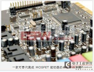 一款可替代集成MOSFET驱动器的卓越解决方案