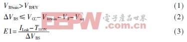 IPM自举电路设计过程中的关键问题研究