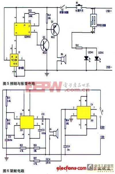 多功能随身移动电源设计方案