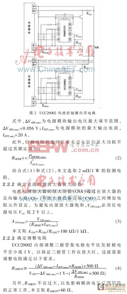 基于UCC29002的电源均流电路设计