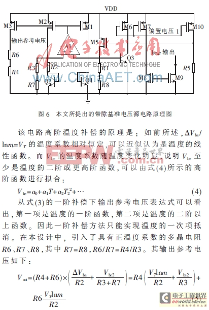 一种发动机高温差环境下的基准电压源电路