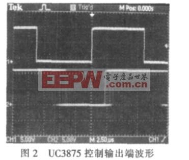 UC3875控制输出端波形