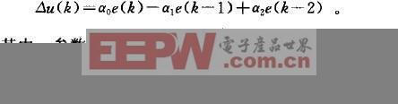 增量式PID控制算法描述