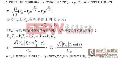 SVPWM欠调制方式下参考电压的极限值