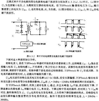 单片开关电源简化电路及电磁干扰波形