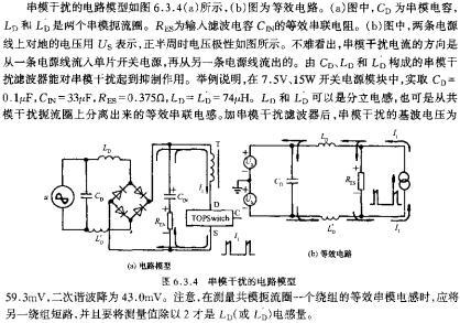 串模干扰的电路模型