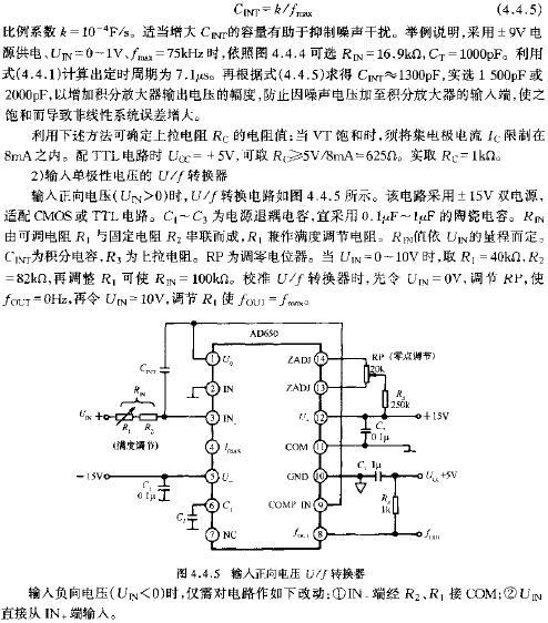 输入正向电压U/F转换器