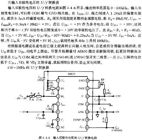 输入双极性电压的U/F转换电路