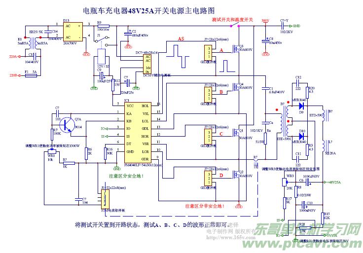 电瓶车大功率充电器电路图-其他图纸电路图相认电源怎么秘密姐弟图片