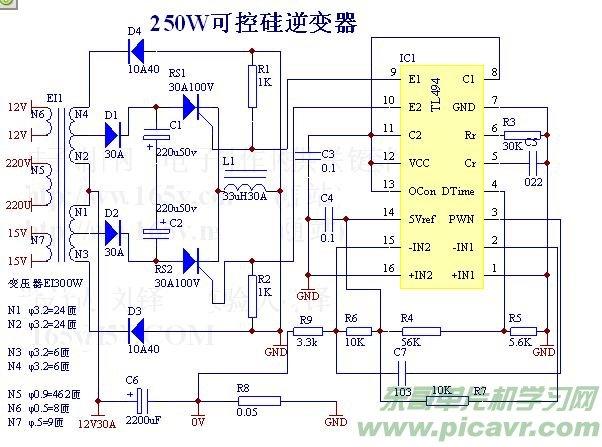 250W 可控硅逆变器