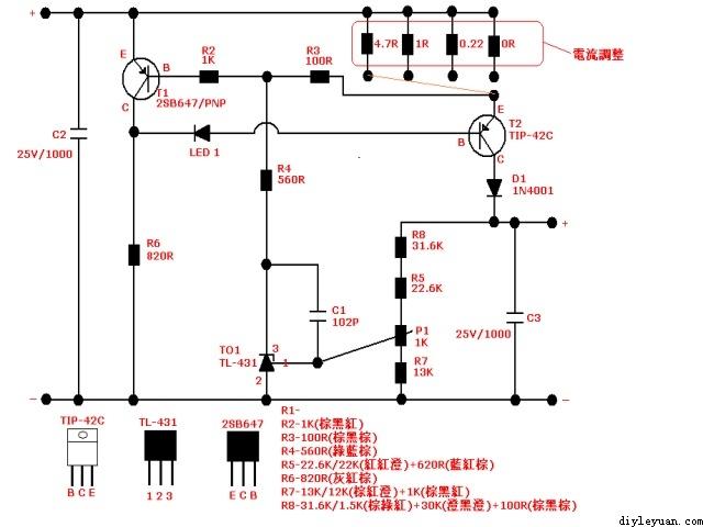 自制锂电池充电器(可调式电流充电)