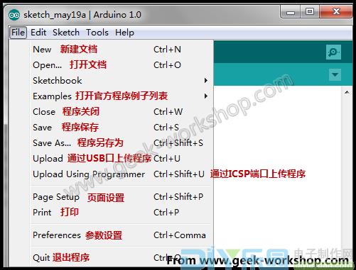 arduino教程--IDE介绍03