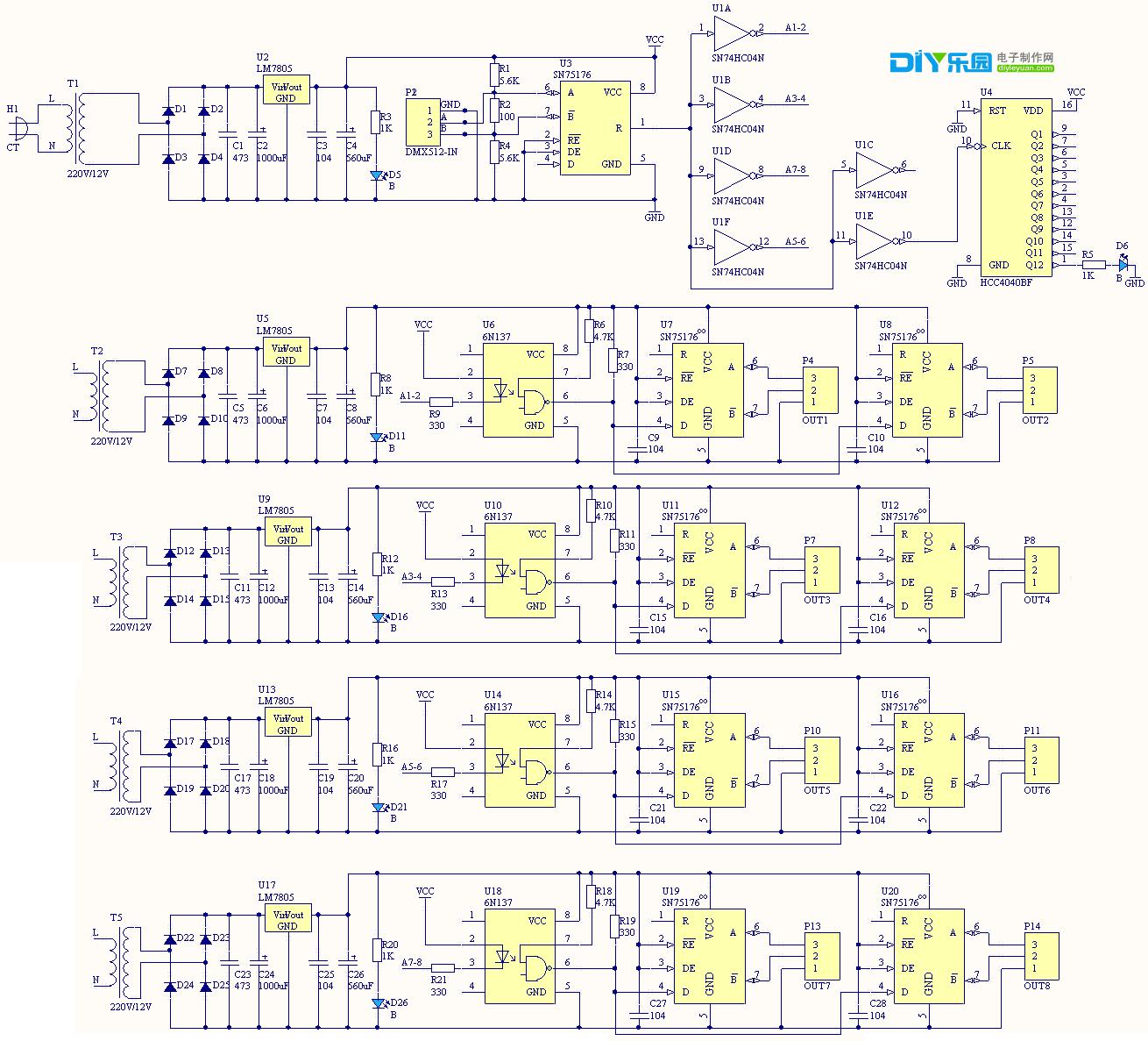 自制DMX512信号放大器(中继器)