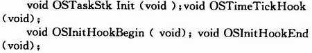 OS_CPU_C.C文件的修改