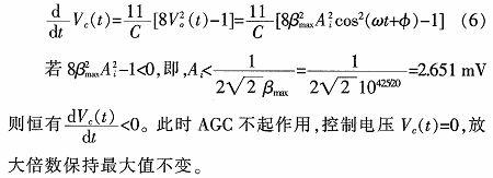 基于AD8367的自动增益控制电路分析