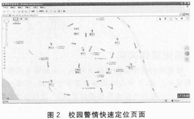 基于nRF24LE1和百度地图的校园警情定位系统设计