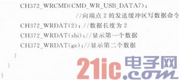 一种USB接口的虚拟数据采集仪快速设计模板