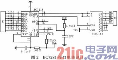 基于BC7281的功能键盘设计
