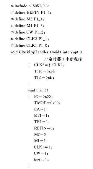利用TA8435控制步进电机的程序