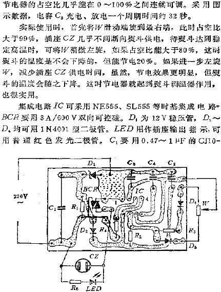 电熨斗节电器印制板