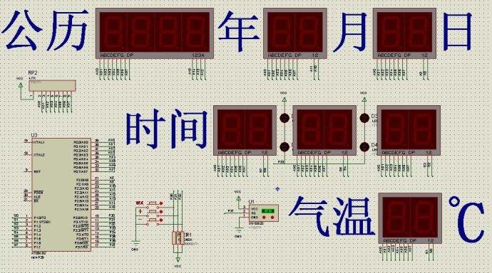 c51单片机模块化编程万年历设计图片