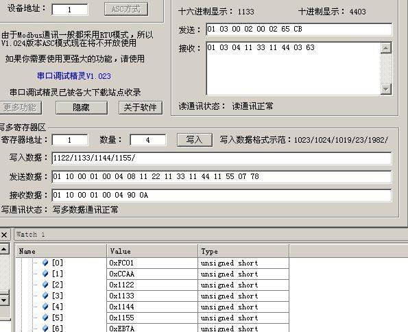 freemodus移植于stm32实现modusrtu通信
